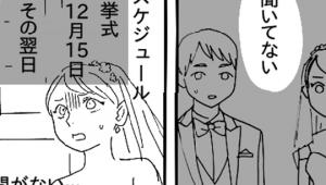 「もっと早く言って…」初耳!結婚式当日、義父母から言われたこととは?