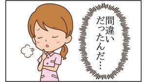 危うくまさかの事態に!?