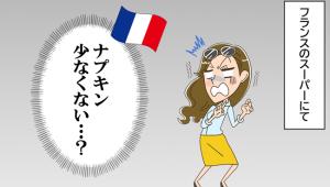 フランス人はナプキンを使わない?